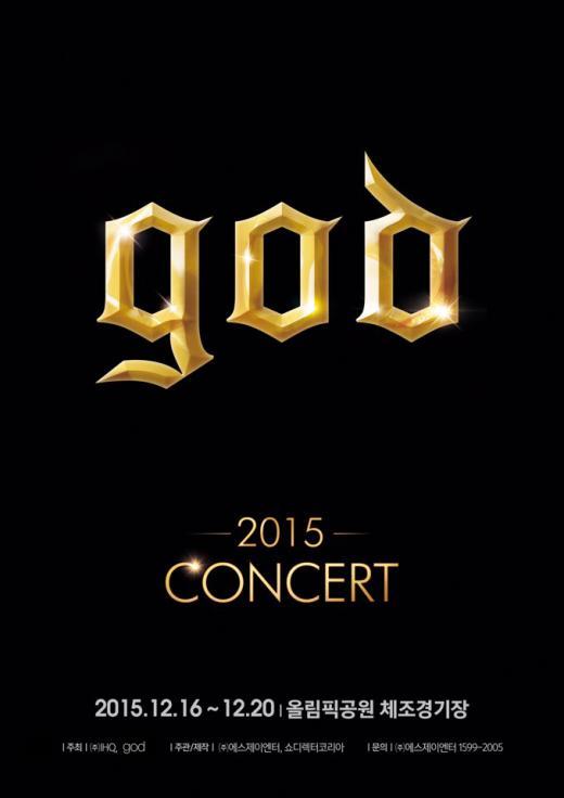god 2015 콘서트 개최…10월 6일과 7일, 티켓 오픈