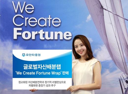 유안타증권, 글로벌자산배분 랩 'We Create Fortune Wrap' 출시
