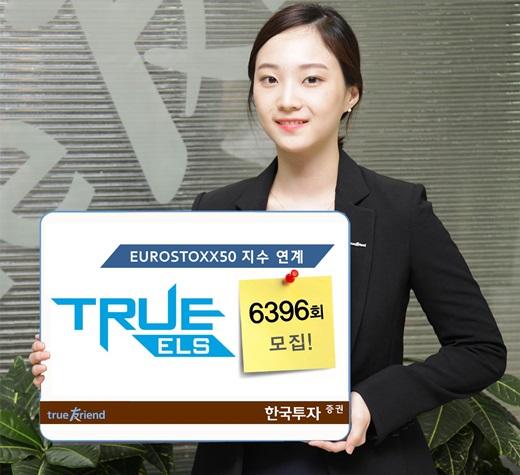 한국투자증권, 유로스탁스50 지수 연계 'TRUE ELS 6396회' 모집