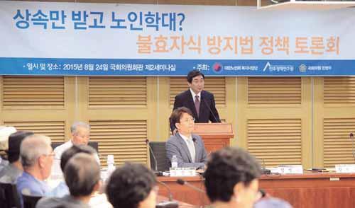 불효자식 방지법 정책 토론회에서 새정치민주연합 이종걸 원내대표. /사진=뉴시스 전신 기자