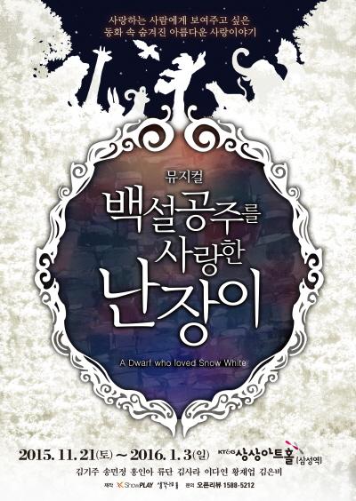 '백설공주를 사랑한 난장이' 11월 재공연…공연 티켓 1+1 지원사업 선정