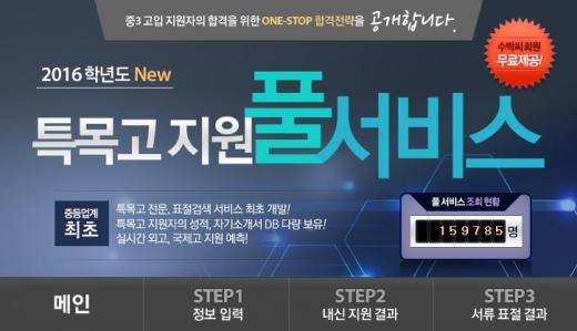 수박씨닷컴, '2016 특목고 입시 지원 무료 서비스' 실시