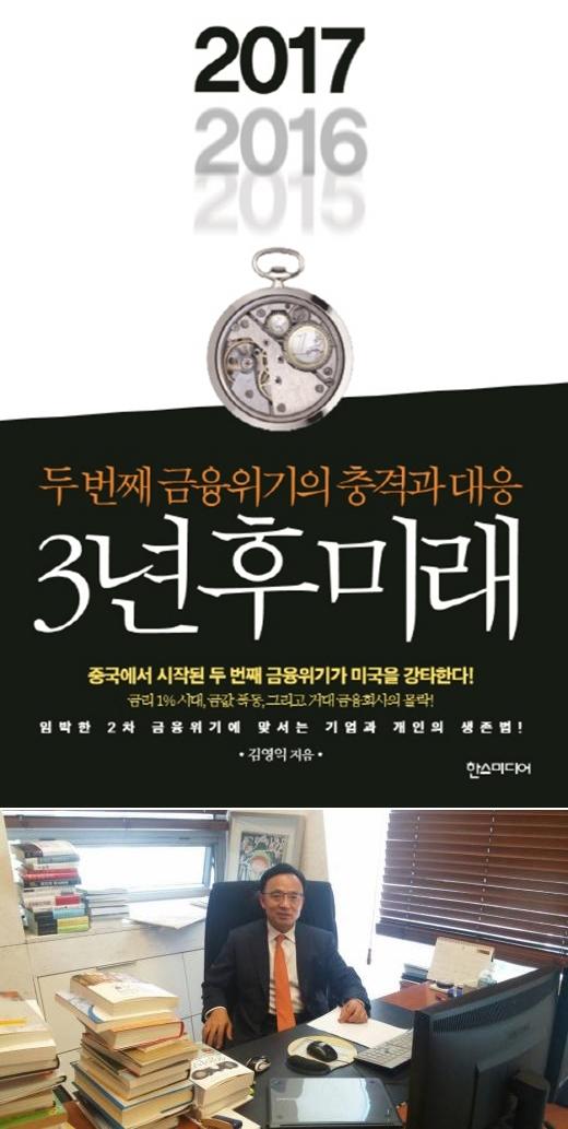 중국 증시 하락 예측 '3년후 미래' 베스트셀러 6위 올라
