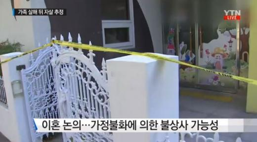 /자료=YTN 뉴스 캡처