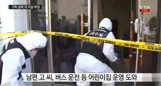 '제주 일가족' /사진=YTN뉴스 캡처