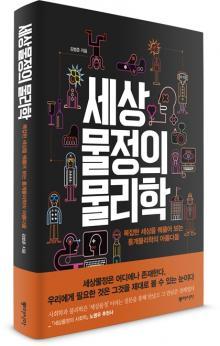 <세상물정의 물리학> 저자 김범준, 동아시아. 1만4000원