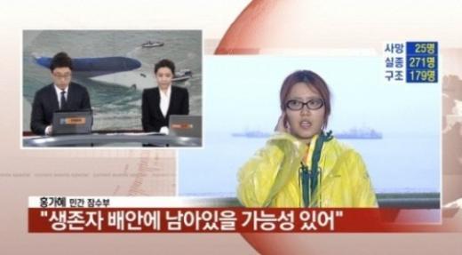 '홍가혜 고소' 세월호 참사 당시 허위 인터뷰를 해 논란을 일으킨 홍가혜씨. /사진=MBN 뉴스화면