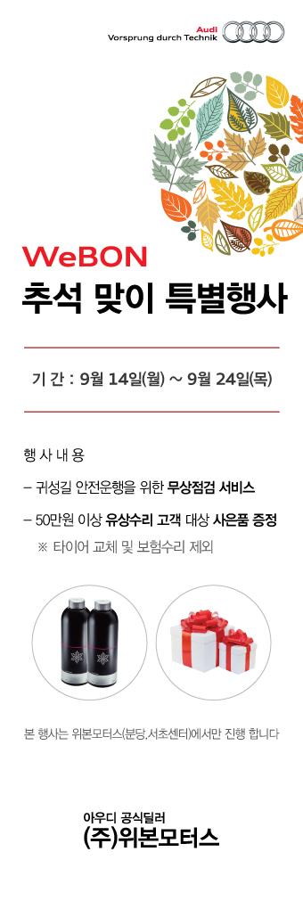 아우디 위본모터스, 24일까지 '추석맞이 무상점검 서비스 실시'