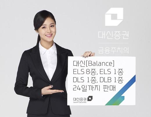 대신증권, ELS·ELB·DLB·DLS 출시