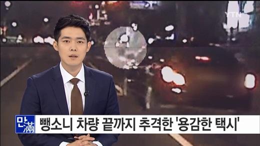 '뺑소니 택시 추격' /사진=ytn방송 캡처