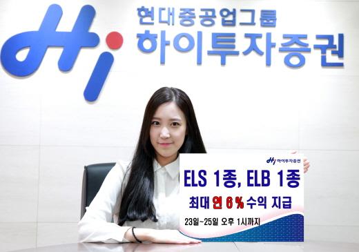 하이투자증권, ELS 1종·ELB 1종 공모
