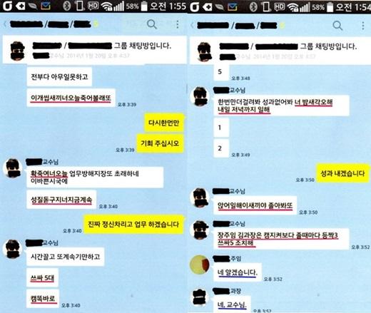 '인분교수' /사진=온라인 커뮤니티 캡처