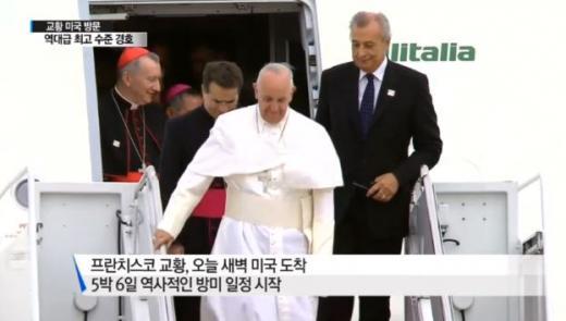 '교황 백악관' /사진=YTN 뉴스 캡처