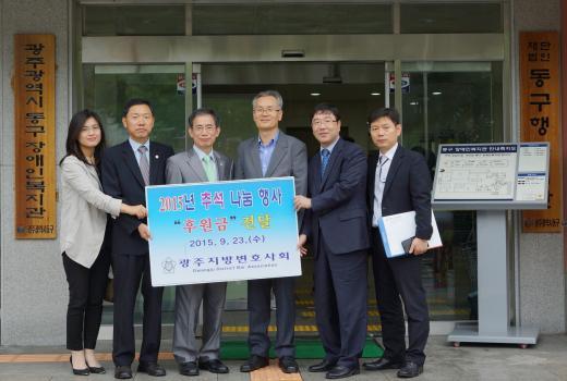 광주변호사회, 추석 맞아 장애인복지관에 후원금 전달