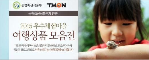 전국 농촌 '우수체험마을', 티몬서 구매 시 '알뜰하게·편리하게'