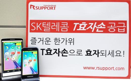 스마트폰 사용 중 고민, 자녀 손으로 해결…'T효자손'