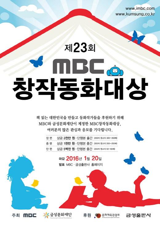 금성출판사, 제23회 MBC 창작동화대상 공모…총 상금 3500만원