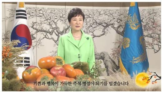 2015년 박근혜 대통령 추석 명절 인사. /자료=유튜브 영상 캡처