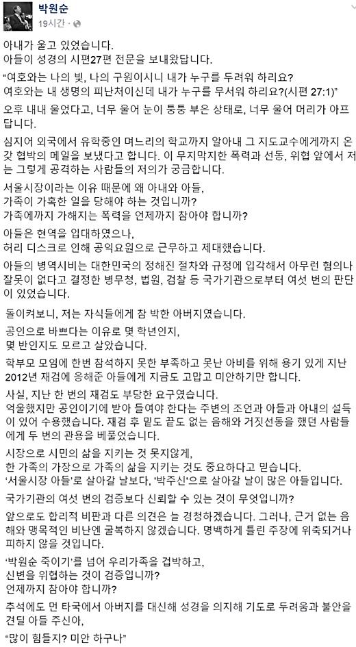 '박원순 아들'./사진=박원순 서울시장 페이스북.