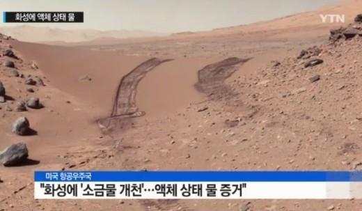 '나사 중대발표' '화성 물흔적' /사진=YTN뉴스 캡처