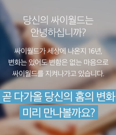 '싸이월드 백업방법' /사진=싸이월드 홈페이지 캡처