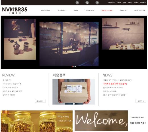 커피 한잔의 여유, 원두 전문 쇼핑몰 '노벰버35'