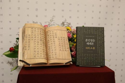 <훈민정음> 해례본 복간, 일반에게 판매