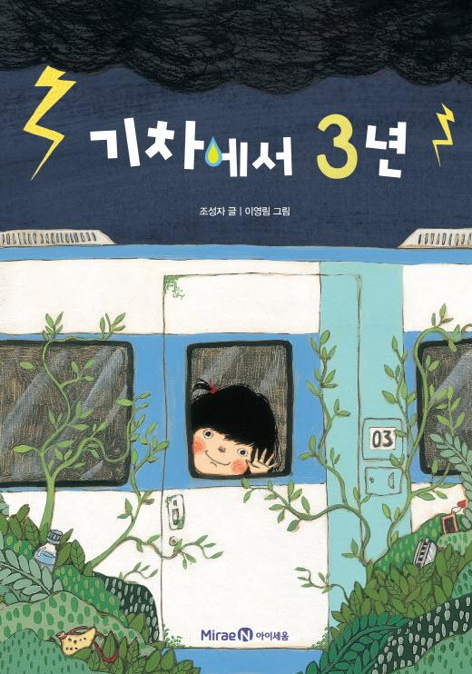 [새책] 멈춰 선 기차, 이기적인 어른들 그리고 한뼘 자라는 아이