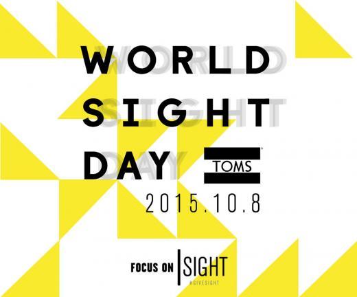 탐스, 10월 8일 '세계 눈의 날' 동참…체험 및 경품 행사 열어