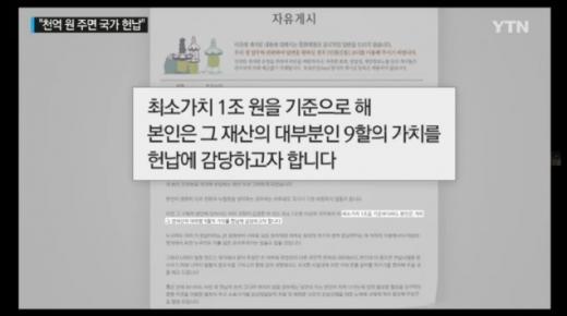 '훈민정음 해례본 상주본' /사진=YTN뉴스 캡처