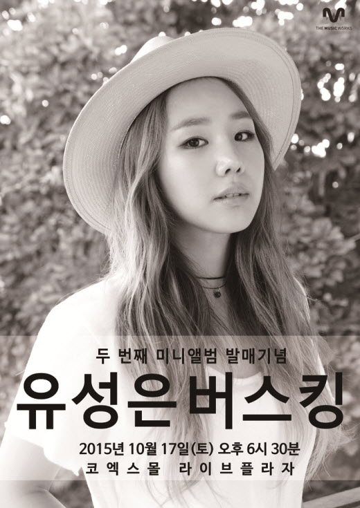 """유성은, """"17일 코엑스로 오세요""""…버스킹 공연으로 새 앨범 홍보"""