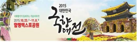 전남 함평우체국, '대한민국 국향대전'  특산품 무료 택배 서비스 운영