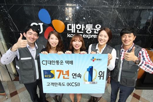 CJ대한통운, 고객만족도 택배부문 7년연속 1위