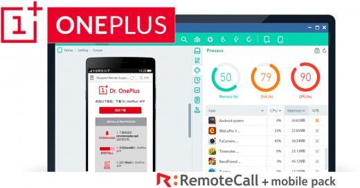 알서포트, 중국 원플러스 스마트폰에 '리모트콜 모바일팩' 추가공급