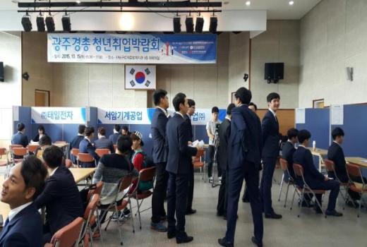 광주경총, '청년취업박람회' 성료
