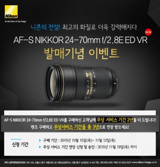 니콘이미징코리아, 24-70mm 리뉴얼 렌즈 발매 기념 이벤트 개최