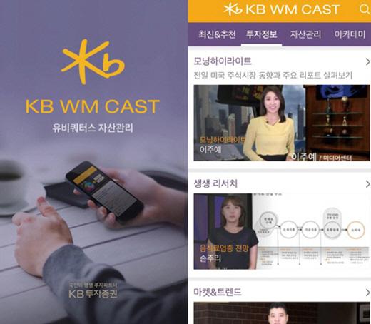 KB투자증권의 'KB WM CAST'