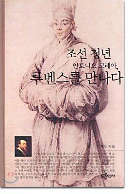 """안토니오 코레아 조선인 아닌 중국인(?)… """"조선인 굳이 찾아내 모델 요청 가능성 희박"""""""