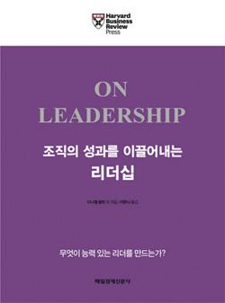 [서평] 좋은 리더에서 위대한 리더로