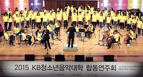KB청소년음악대학합동연주회. /사진제공=KB금융그룹