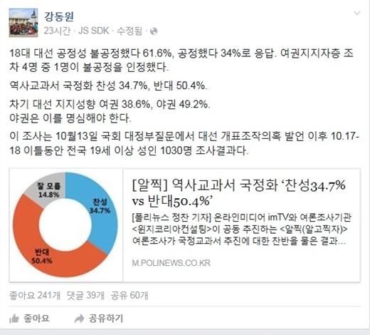 '강동원 의원' '국정교과서' /사진=강동원 의원 페이스북