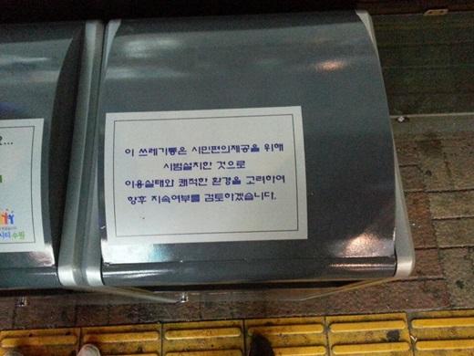 수원시 아주대학교앞 버스정류장에 시범운영쓰레기통이 설치돼 있다. /사진=머니위크 독자 제공