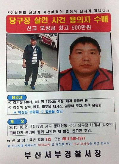 부산 당구장 살인사건 용의자 현상수배.