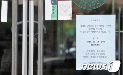 지난 28일 서울 광진구 건국대학교 동물생명과학대에서 원인을 알 수 없는 호흡기 질환이 발생했다. 해당 건물에 폐쇄를 알리는 공고문이 붙어 있다. /사진=뉴스1