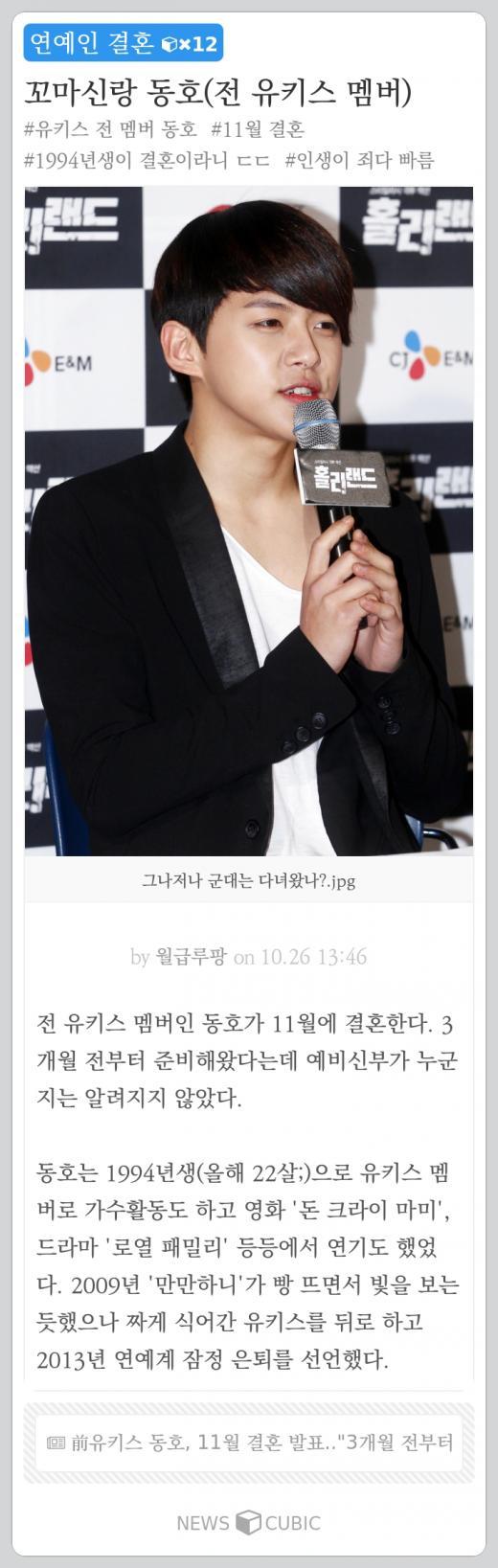 [한주의 뉴스큐빅] 계좌이동제·'원정도박' 삼성투수 3인·유키스 동호 결혼·'14개비 담배' 논란