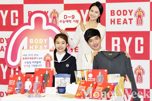 [MW사진] BYC, '2016 수험생을 위한 응원캠페인' 개최