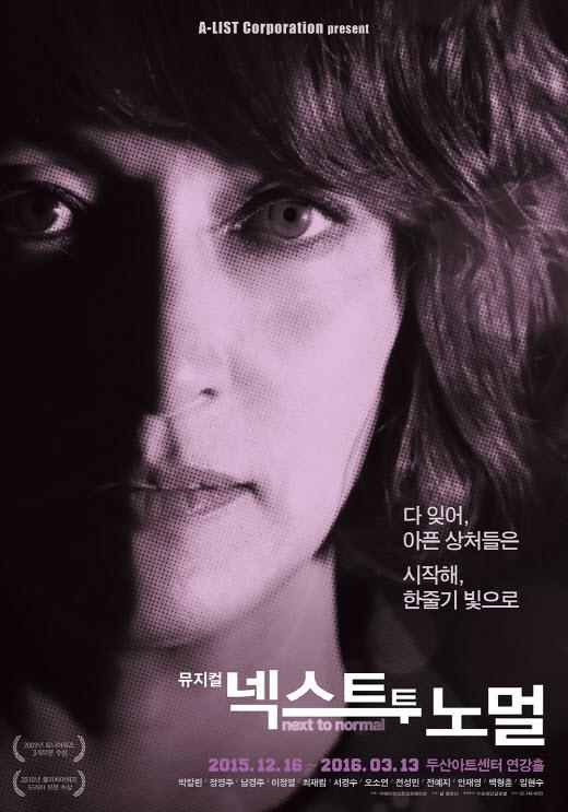 [내일부터] 뮤지컬 <넥스트 투 노멀> 1차 티켓 오픈