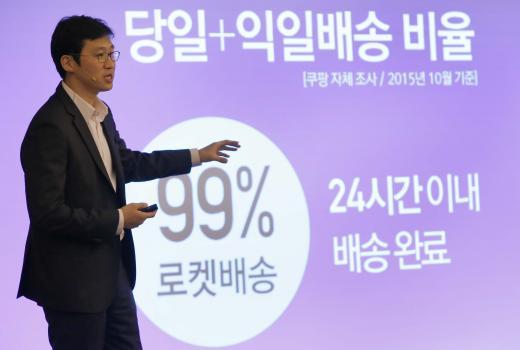 김범석 쿠팡 대표.