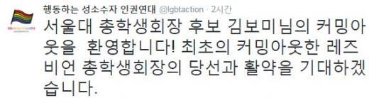 /자료=행동하는 성소수자 인권연대 트위터