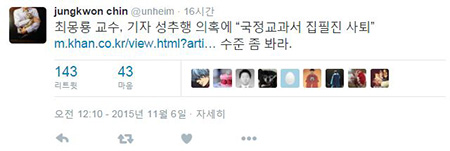 """진중권, 트위터 일침 """"최몽룡 교수 수준 좀 봐라"""""""